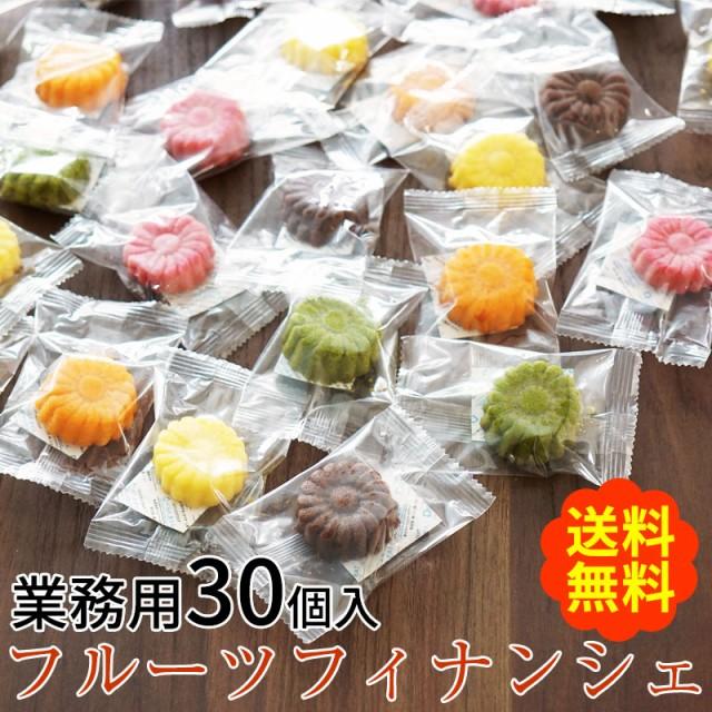 和歌山フルーツフィナンシェ業務用30個入(5種の...