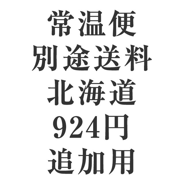 常温便送料追加用ページ(北海道送り)