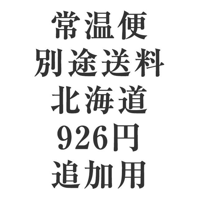 送料追加用ページ(北海道送り)
