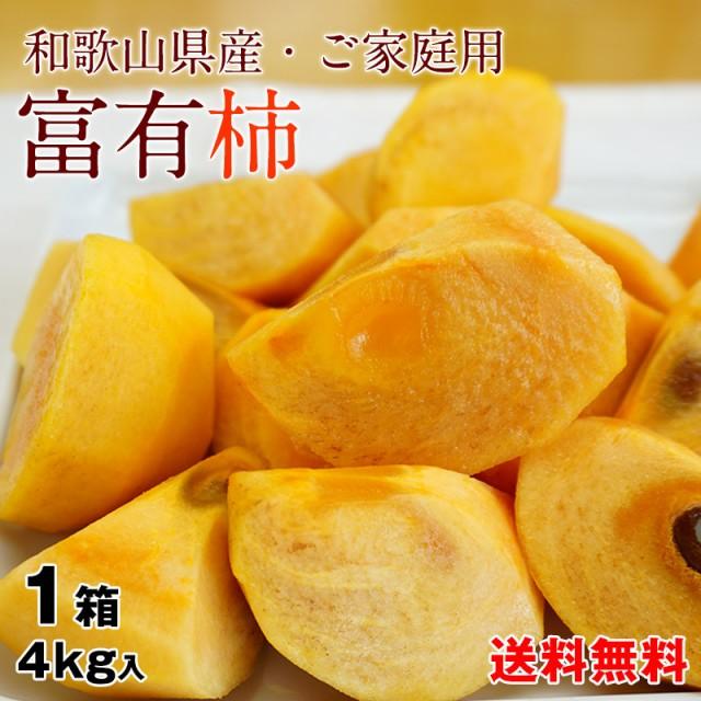 和歌山の富有柿の通販(生柿) 約4kg(16〜20玉前...