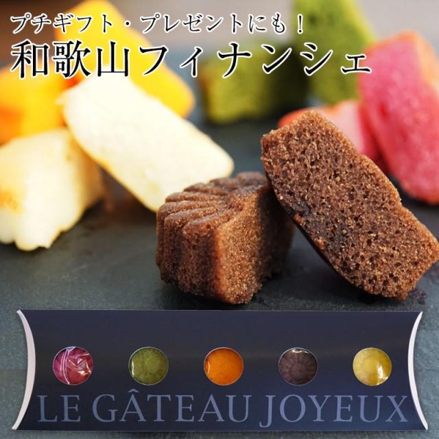 和歌山フィナンシェ5個入(5種のお味)ショコラ、...