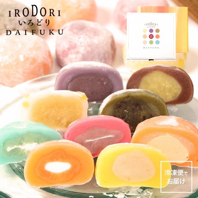 お歳暮 ギフト 五感で楽しむ和菓子 彩り大福-IROD...