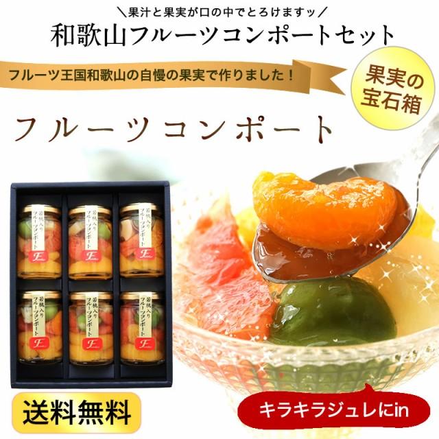 和歌山県産 若桃入フルーツミックスコンポート140...