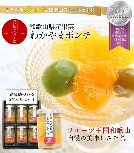 お中元 夏ギフト 和歌山県産果実 わかやまポンチ ...