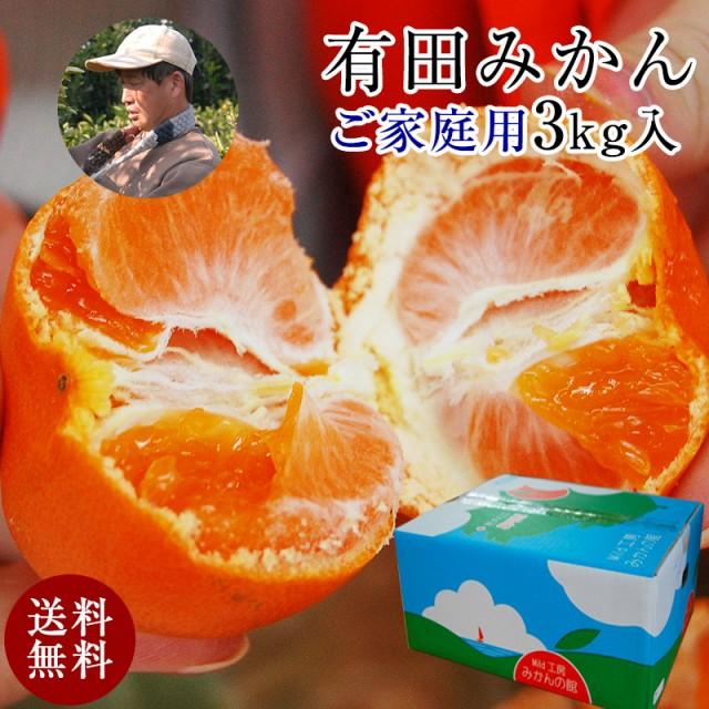 2019年ご予約開始!有田みかんのトップブランド!...
