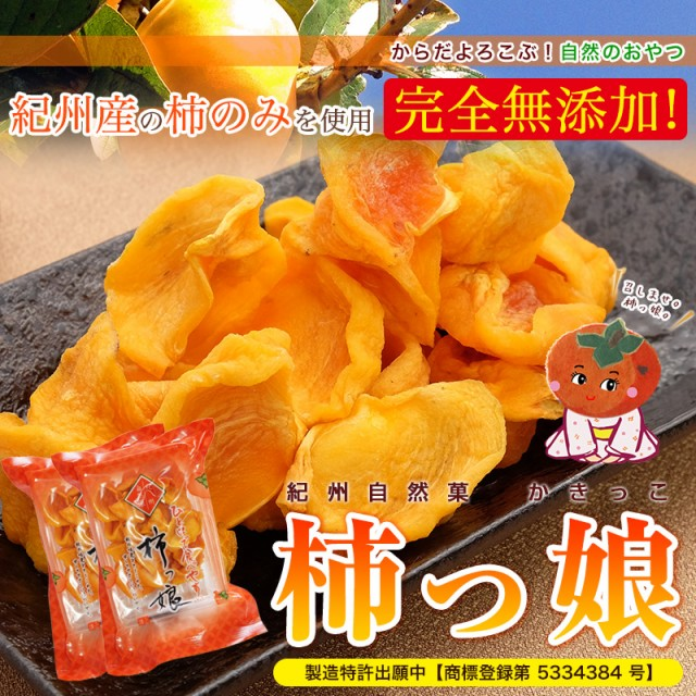 無添加 紀州自然菓 ひと口干し柿 柿っこ100g 5,40...