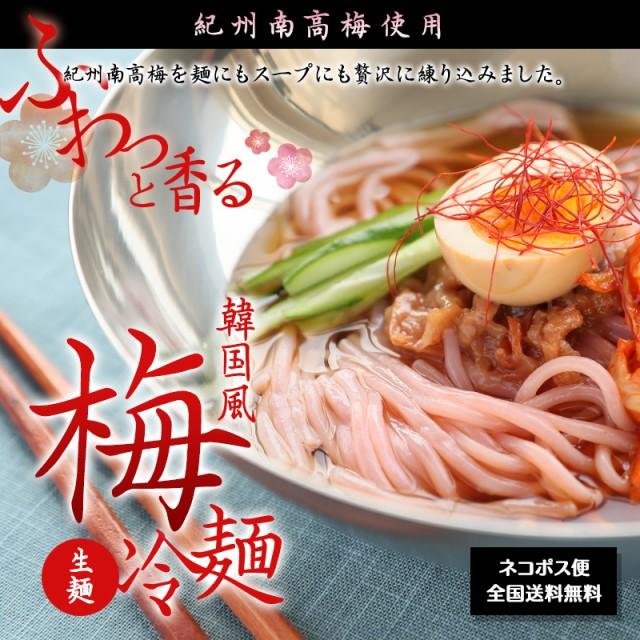 紀州南高梅使用 韓国風 梅冷麺 4食スープ付 ネコ...