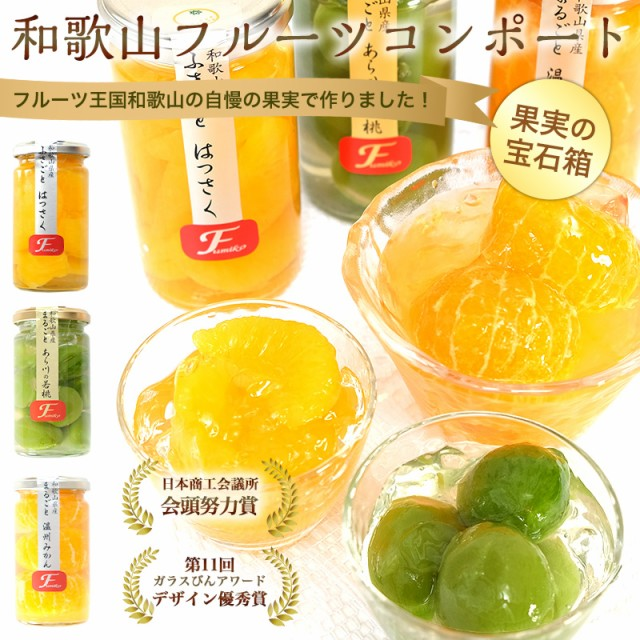 和歌山県産 果実の宝石箱 フルーツコンポートハー...