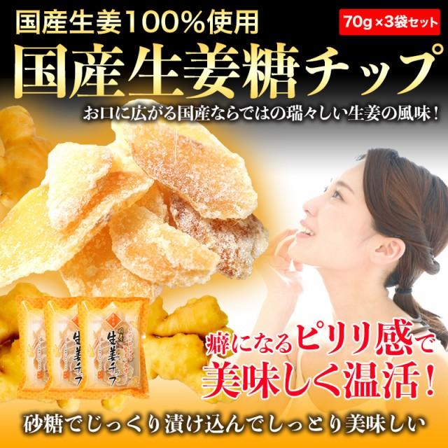 国産生姜糖(生姜チップ)3袋セット【全国送料無...