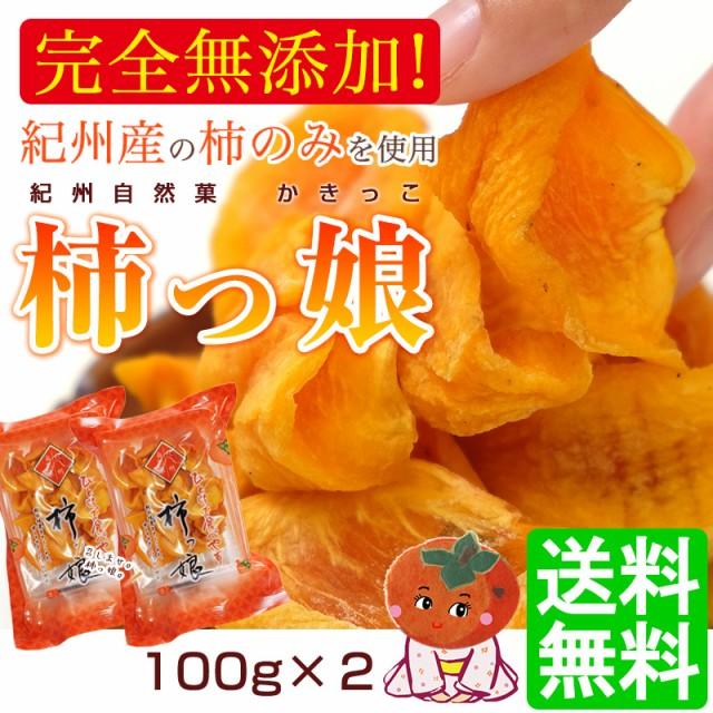 無添加 紀州自然菓 ひと口干し柿 柿っこ100g×2【...