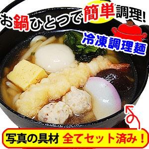 具材付き冷凍麺 鍋焼きうどん 麺 スープ 具材付!...