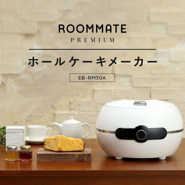 ROOMMATE PREMIUM ホールケーキメーカー EB-RM30A...
