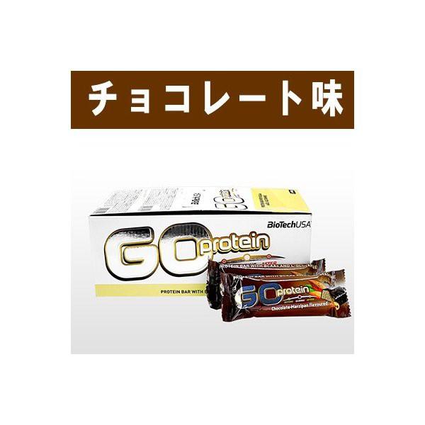 ゴープロテインバー チョコレート味≪筋力向上 ...