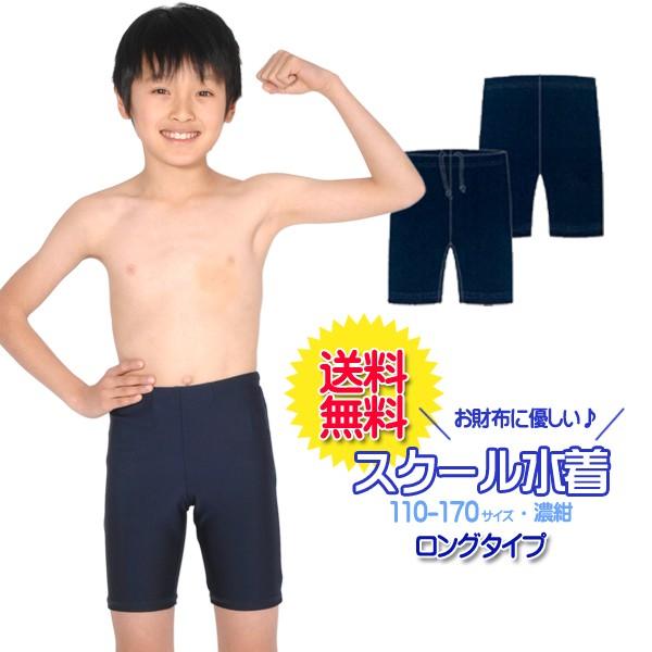 【ネコポス送料無料】スクール水着 男の子用 ロングタイプ [UPF50+紫外線対策加工] 男子(男児)キッズ110〜170サイズ スイムパンツ・