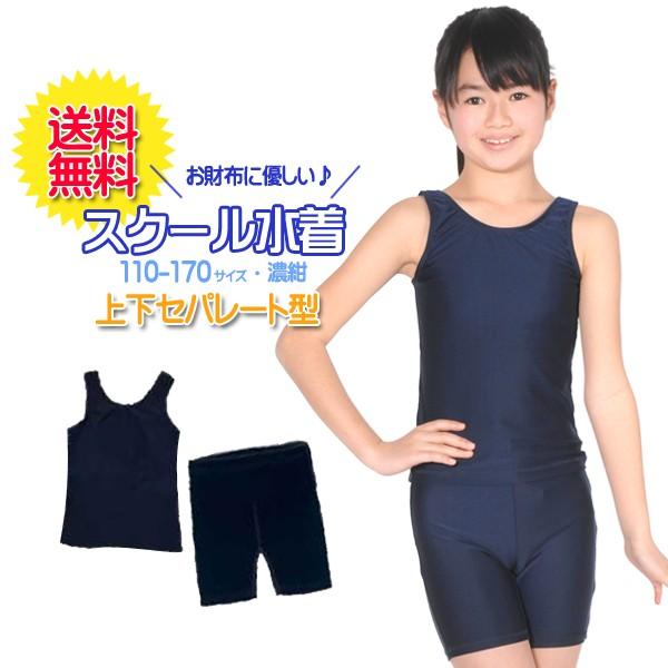 【ネコポス送料無料】スクール水着 女の子用 上下セパレート型 女子(女児)キッズ120〜170サイズ