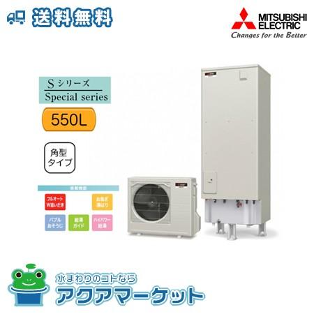 [SRT-S553U]三菱電機[MITSUBISHI]エコキュー...