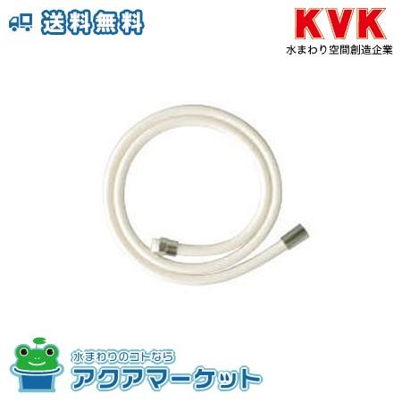 ###KVK  【HC114ADW】旧MYMバス水栓用シャワーホ...