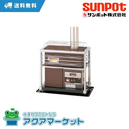 ### SUNPOT サンポット KSH-10K7(旧:KSH-10KT6...