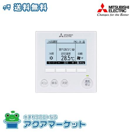 ### 三菱電機 PAR-40MA 空調管理システム MAリモ...