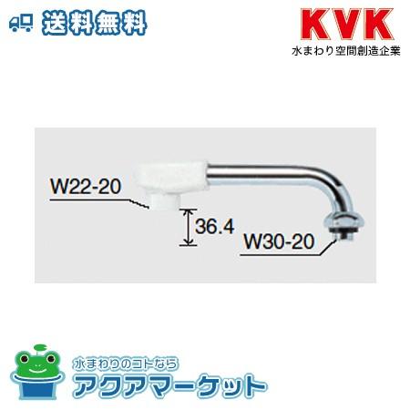 ###KVK 【Z512-15】KF113G等用 パイプ 150mm [...