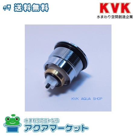 ###KVK 【Z566】KM296タイプ用 止水弁ユニット -...