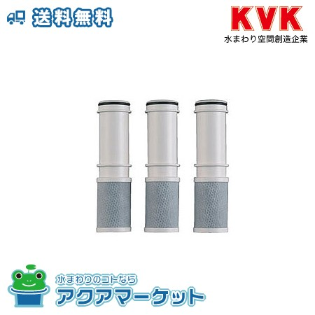 ###KVK 【PZS160-3】KM6001EC等用 浄水カートリ...