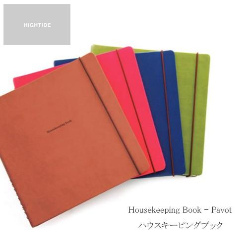 【メール便可・1冊まで】ハウスキーピングブック ...