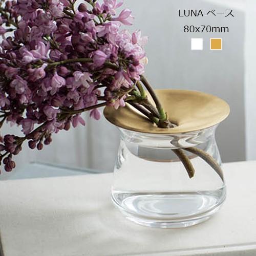 キントー 花器 フラワーベース 花瓶 水耕栽培 LUNA ベース 80x70mm ルナ KINTO