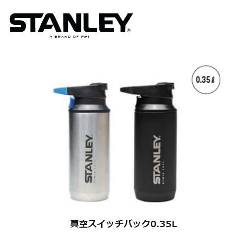 STANLEY  スタンレー 真空スイッチバック 0.35L ...