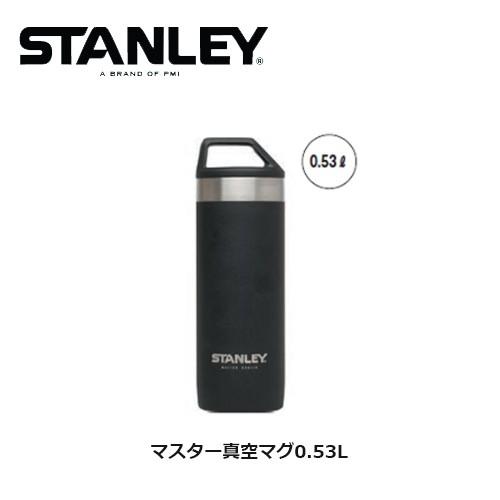 STANLEY スタンレー マスター 真空マグ 0.53L ス...