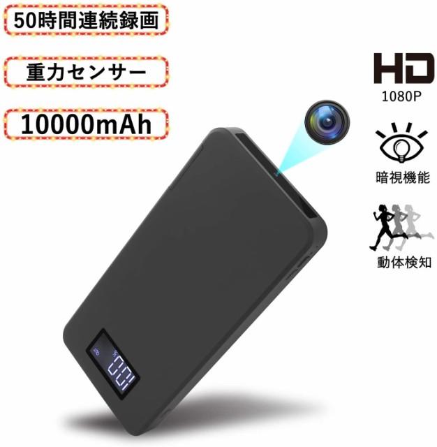 超小型カメラ モバイルバッテリー型隠しカメラ 高...