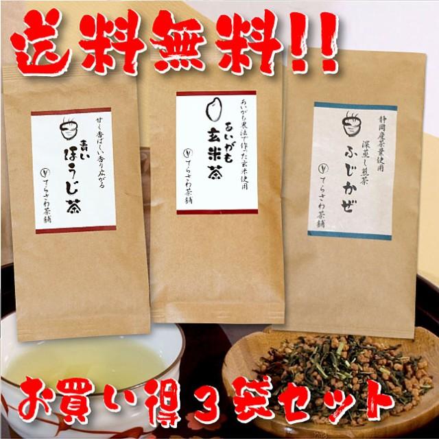 【送料無料】熊本茶&静岡茶飲み比べセット・あい...