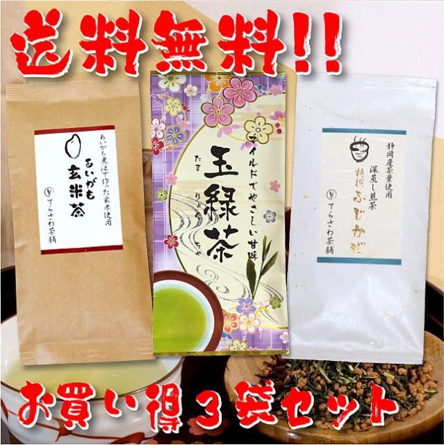 【送料無料】熊本茶&知覧茶・鹿児島茶&静岡茶飲...