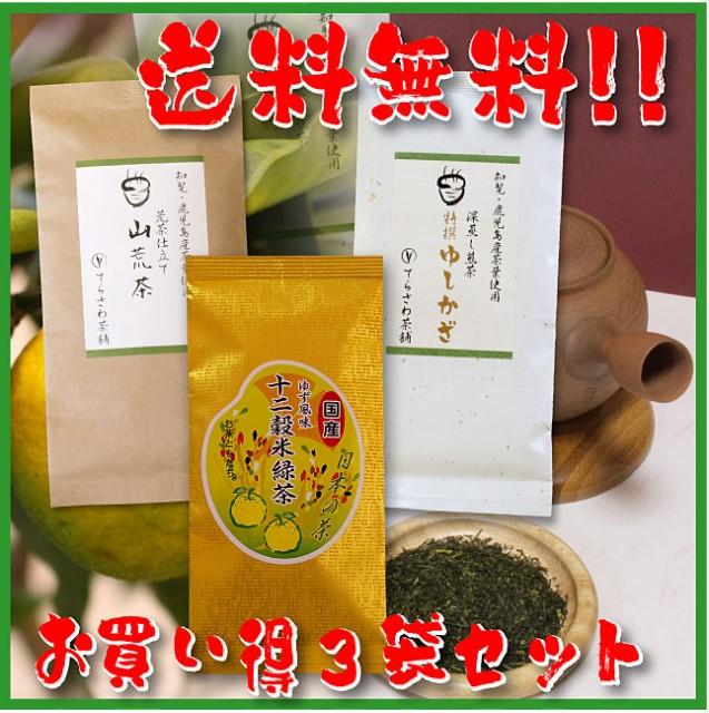 【送料無料】熊本茶&知覧茶・鹿児島茶飲み比べセ...