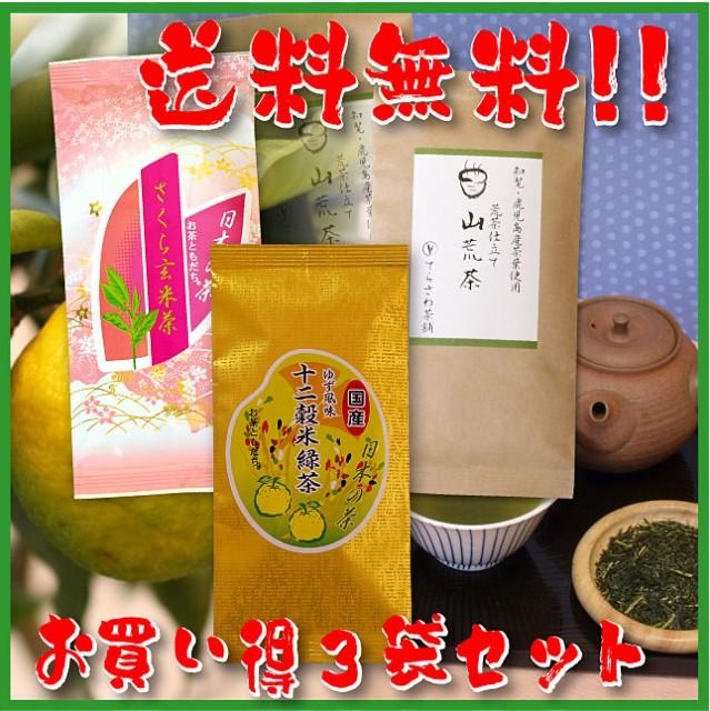 熊本茶&知覧茶 鹿児島茶飲み比べセット 山荒茶 ...