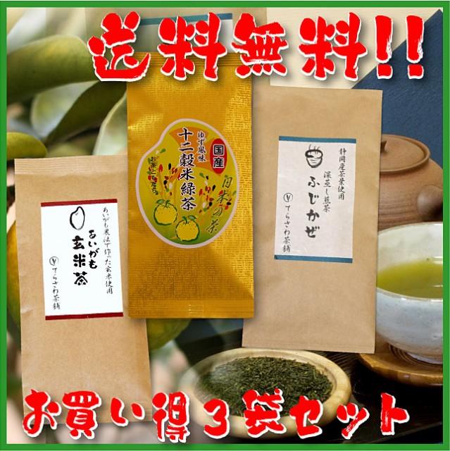【送料無料】熊本茶&静岡茶飲み比べセット・ふじ...
