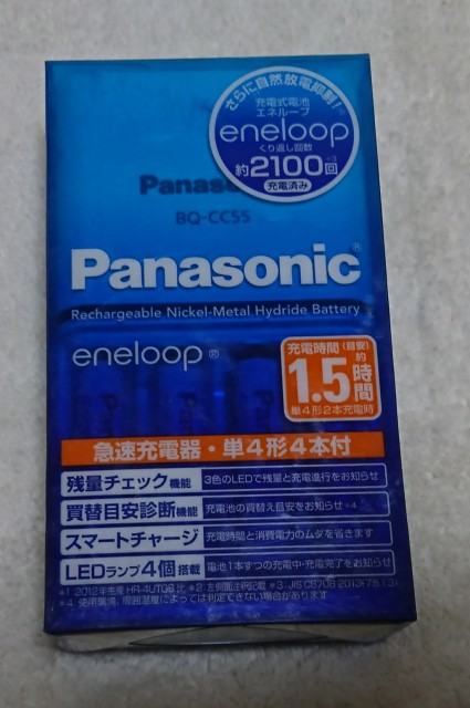 【訳アリ】パナソニック エネループ 単4形ニッケ...
