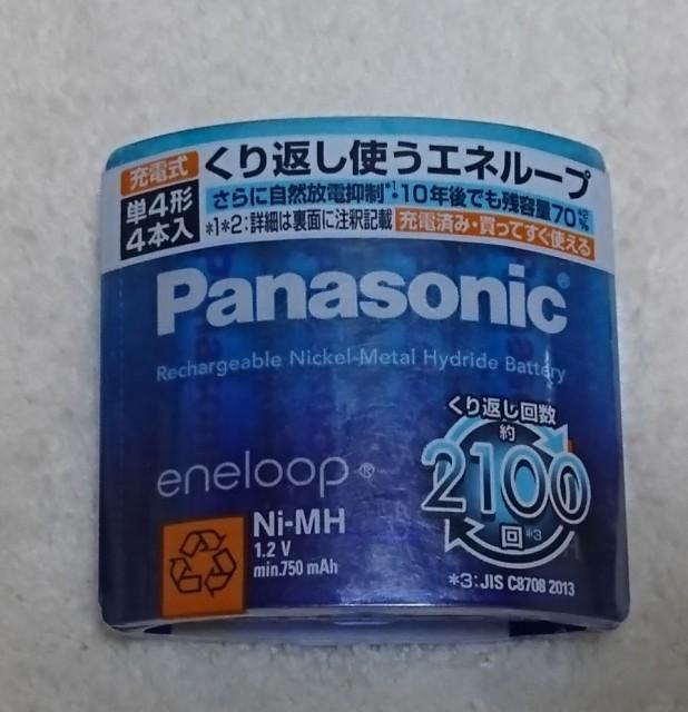 【訳アリ】パナソニック エネループ 単4形充電池 ...