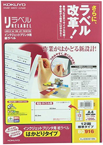 コクヨ インクジェット用 ラベルシール 12面 100...