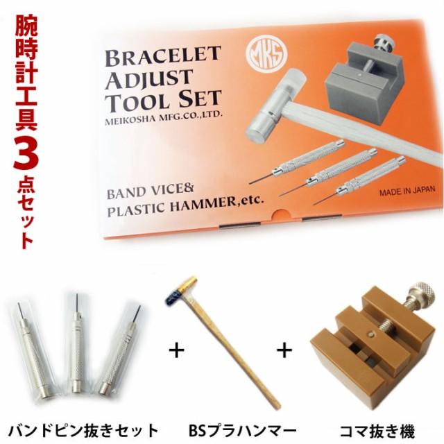MKS 腕時計工具 日本製 ブレスレットアジャストツ...