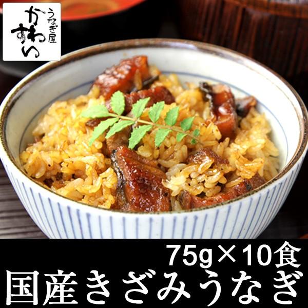 国産 きざみうなぎ蒲焼き 75g×10食 山椒別 ひつ...