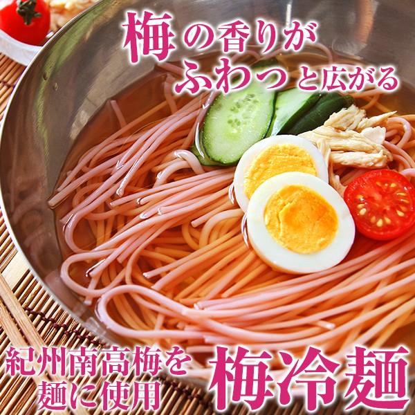 期間限定 冷やし中華 梅冷麺 3食セット メール便 ...