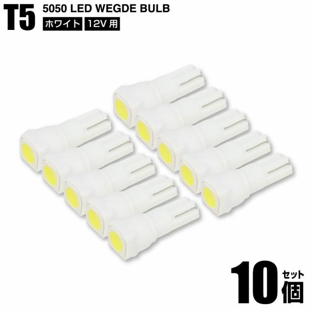T5 LED ウェッジ球 ホワイト 白色 10個set 5050チ...