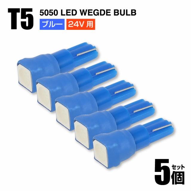 【送料無料 翌日着】24V用 T5 LED ウェッジ球 ブ...