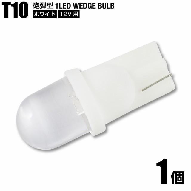 T10砲弾型LED ホワイト 白色 1個 ポジション球 車...