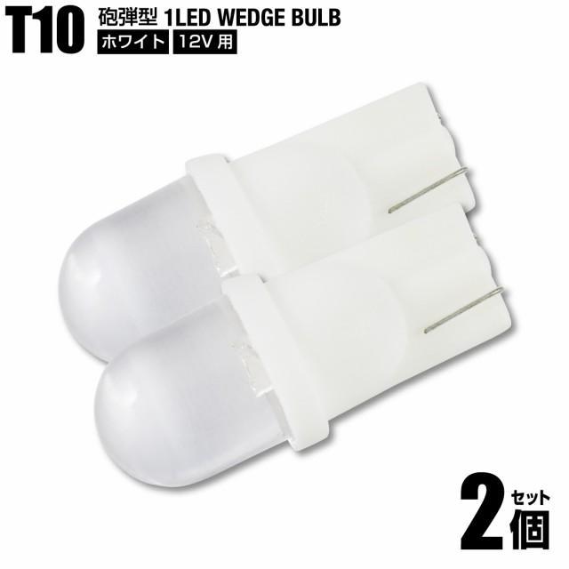 T10 砲弾型 LED ホワイト 白色 2個set ポジション...