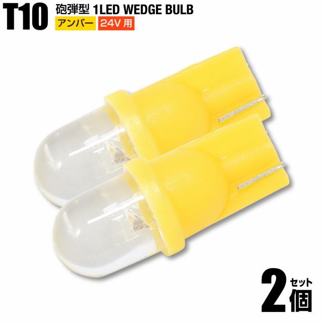 24V用 T10 砲弾型 LED アンバー 黄色 2個set ポジ...