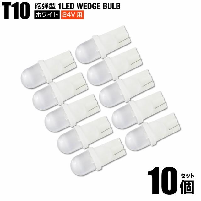 24V T10 砲弾型 LED ホワイト 白 10個set ポジシ...