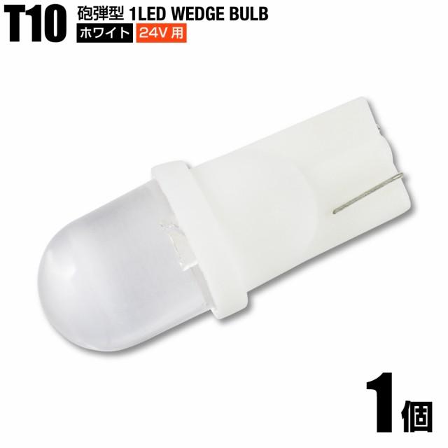【送料無料 翌日着】24V T10 砲弾型 LED ホワイト...