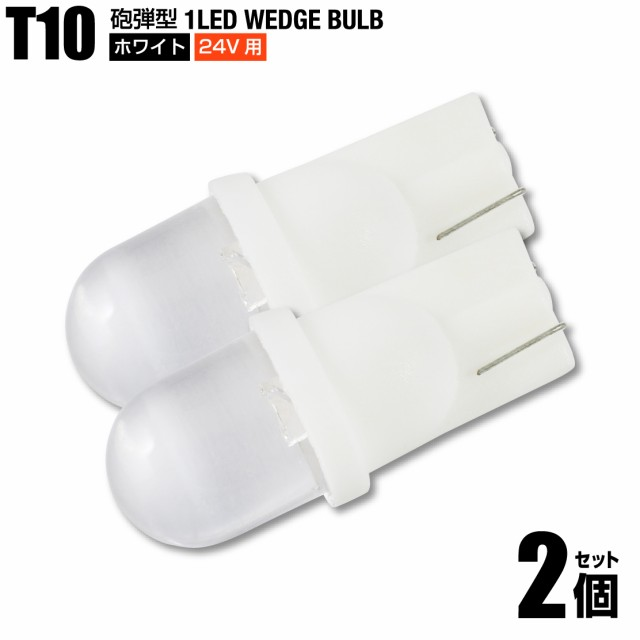 24V T10 砲弾型 LED ホワイト 白 2個set ポジショ...